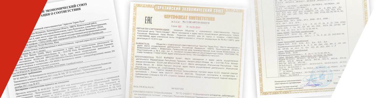 Elco Burners Сертификаты